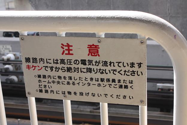 鉄道博物館駅注意案内