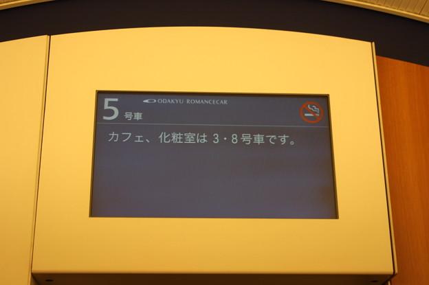小田急50000形VSE 車内案内表示