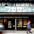 Photos: 川越・蔵の街