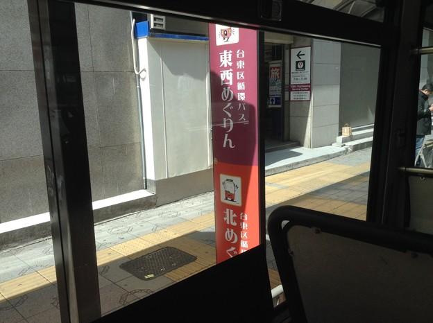 台東区循環バス 北めぐりん 東西めぐりん