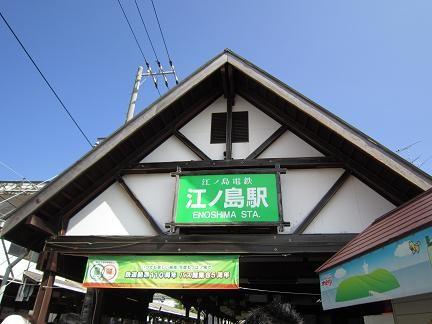 江ノ電の「江ノ島」駅