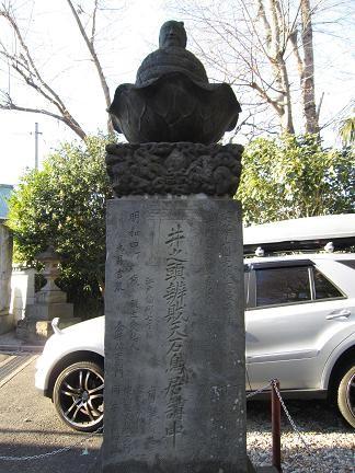 井之頭の宇賀神像