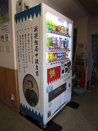 写真: 局中法度付き自販機