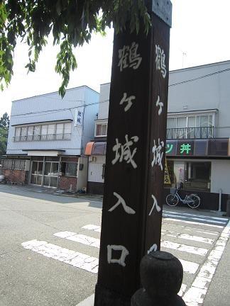 鶴ヶ城入口