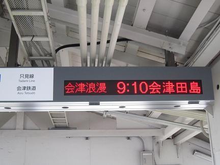 会津若松を出発!