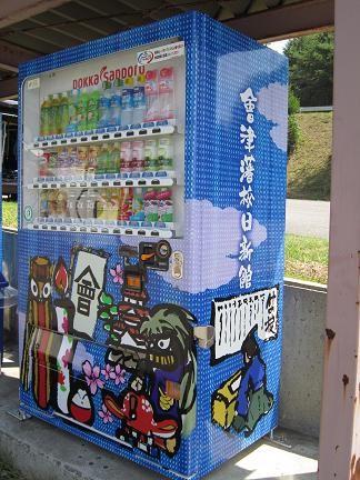 日新館のご当地自販機