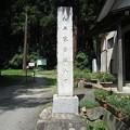 Photos: 松平家墓所