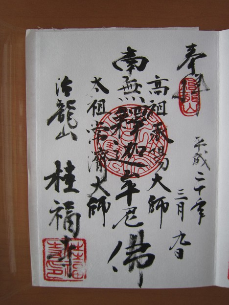 写真: 桂福寺