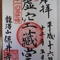 Photos: 八王子 保井寺