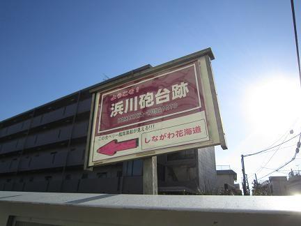 浜川砲台跡の看板