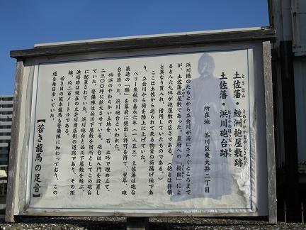 砲台跡の看板