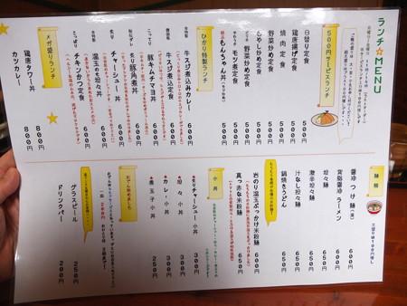 食彩酒房ひかり ランチメニュー1