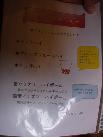 食彩酒房ひかり ドリンクメニュー1