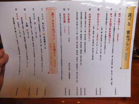 食彩酒房ひかり 宴会プラン2