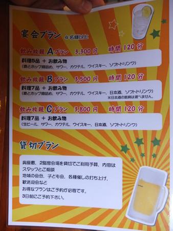 食彩酒房ひかり 宴会プラン1