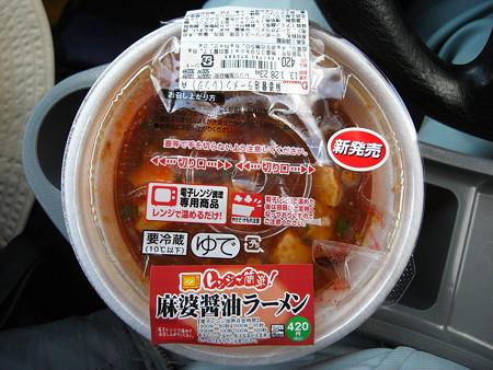 デイリーヤマザキ 麻婆醤油ラーメン パッケージ