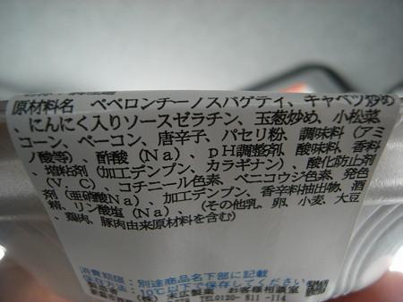 デイリーヤマザキ 1日の1/3分野菜が摂れるペペロンチーノ 原料等