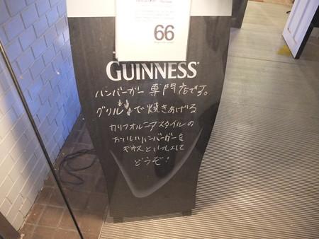 66 店舗説明