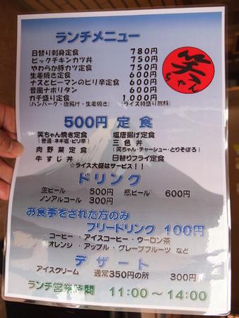 居酒屋 笑ちゃん ランチメニュー1