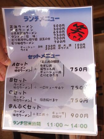 居酒屋 笑ちゃん ランチメニュー2