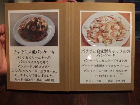 カフェ トケトケ パンケーキメニュー4