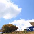 Photos: 愛知県で一番 空に近い店!!