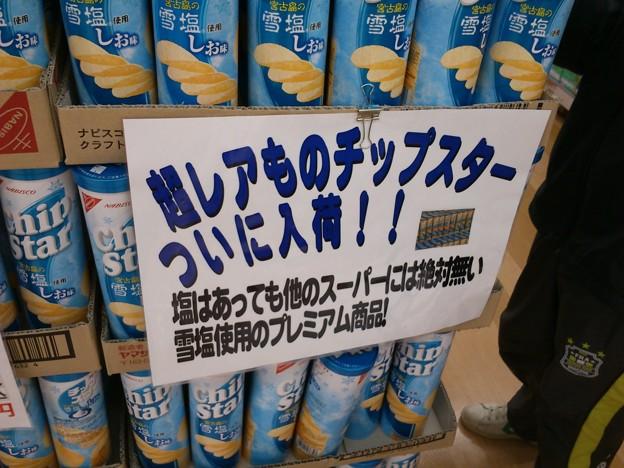 """""""超レア""""に負けた!!"""