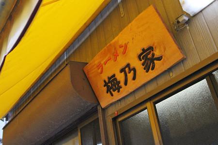 20121203_梅乃家[竹岡ラーメン] 看板