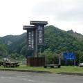 山間の道の駅
