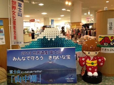 祝、世界遺産登録@紅富士の湯