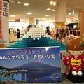 写真: 祝、世界遺産登録@紅富士の湯