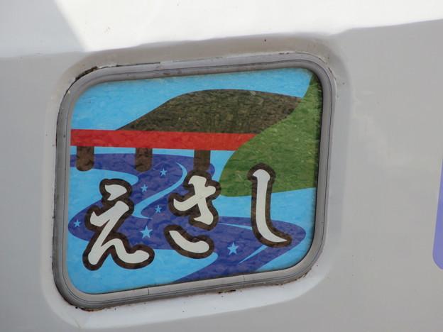 えさし号21