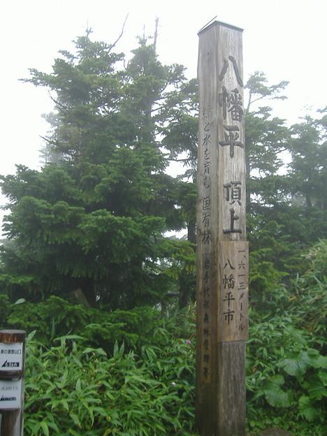 0802-八幡平頂上