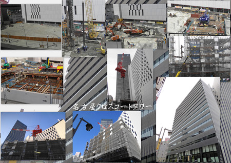 名古屋クロスコートタワー建築の足跡