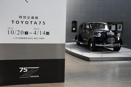 トヨタ博物館:3階エントランス