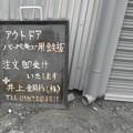 Photos: 鉄工所の副業