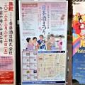 3月23日は日本酒まつり