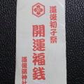 Photos: 湯神社の開運福銭。