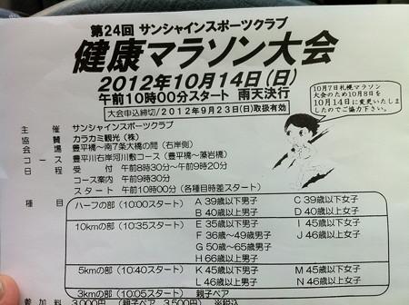 健康マラソン大会申込書