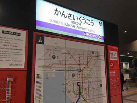 南海 関西空港駅