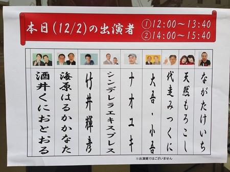 通天閣劇場リスト