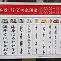 写真: 通天閣劇場リスト