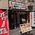 写真: 二十六代目哲麺