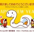 Photos: Happy New Year