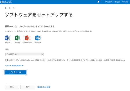 Office365-softsetup1