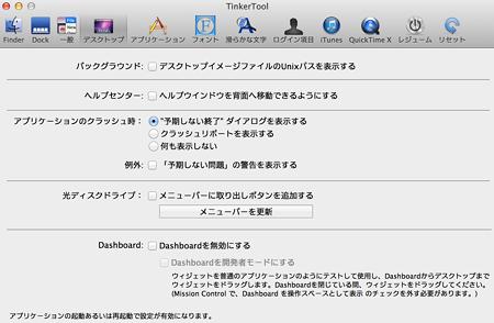 TinkerTool-Desktop