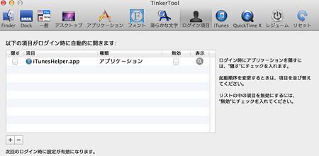 TinkerTool-Login