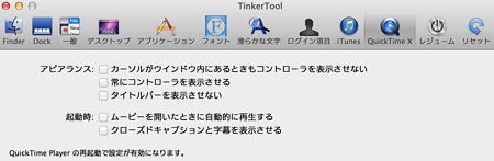 TinkerTool-QuickTimeX