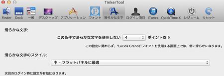TinkerTool-SmoothChar