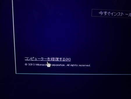 Windows8Install-003-SelectRepairComputer